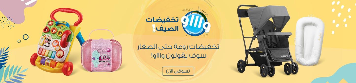 c6b75d536 ممزورلد.كوم - أكبر سوق للأطفال و المواليد الجدد و الأم في الشرق الأوسط