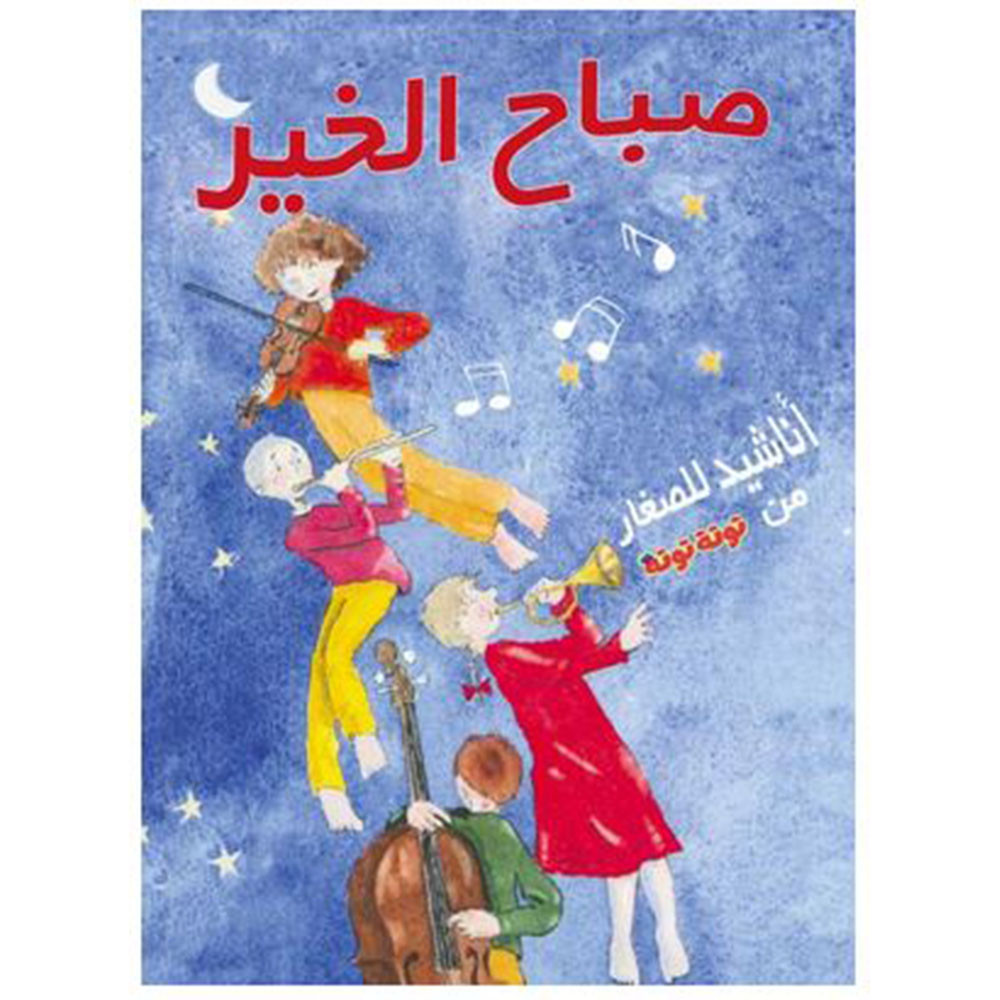 57212aa94 sabah alkhyr-anashid lilssaghar min tawtat tawta (Good morning - songs for  the children