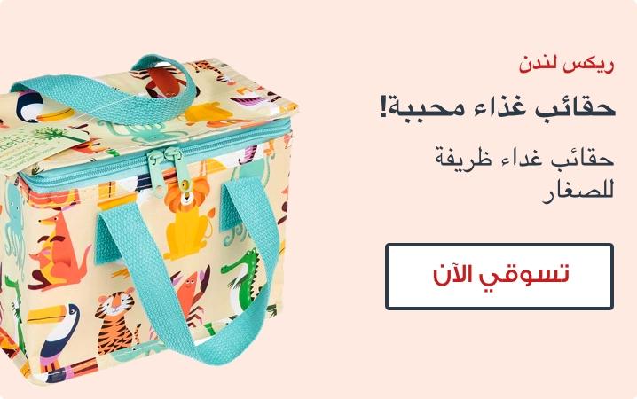 67a398e3f العودة للمدارس   العودة الى المدرسة   شنط مدرسية   ادوات مدرسية ...