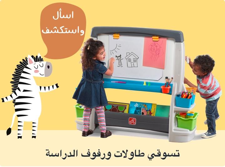 e3032988d العودة للمدارس | العودة الى المدرسة | شنط مدرسية | ادوات مدرسية ...